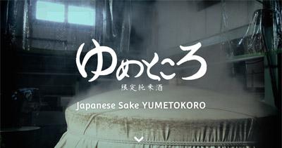 Yumetokoro